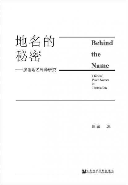 地名的秘密:汉语地名外译研究