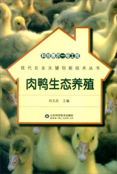 科技惠农一号工程:肉鸭生态养殖