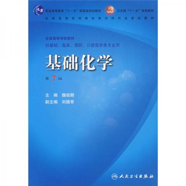 全国高等学校教材:基础化学(第7版)