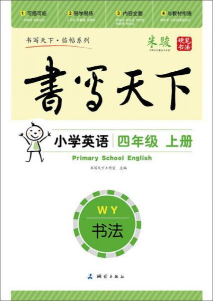 书法 小学英语(四年级上册 外研社版)