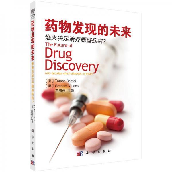 药物发现的未来