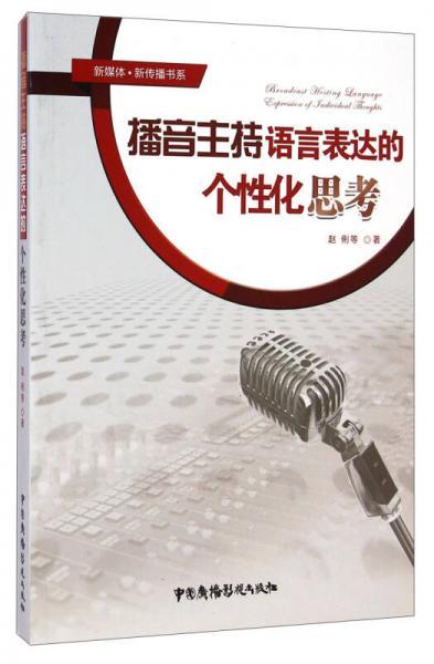 新媒体·新传播书系:播音主持语言表达的个性化思考