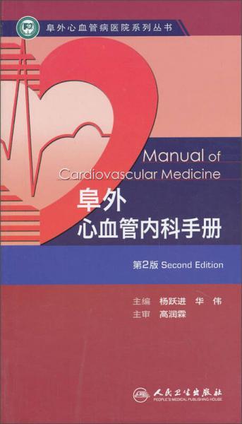 阜外心血管病医院系列丛书:阜外心血管内科手册(第2版)