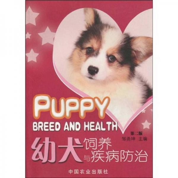 幼犬饲养与疾病防治(第2版)