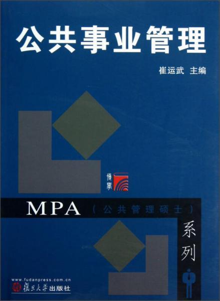 MPA公共管理硕士系列:公共事业管理