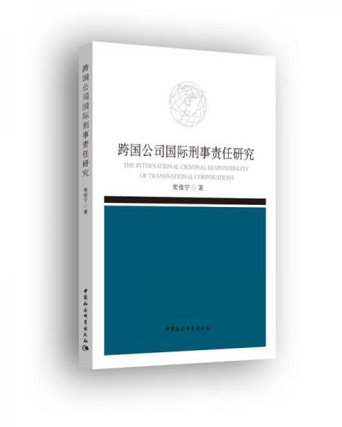 跨国公司国际刑事责任研究