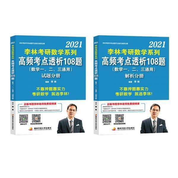 李林2021考研数学系列高频考点透析108题(试题分册)