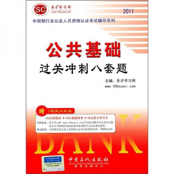 2011年中国银行业从业人员资格认证考试辅导系列:公共基础过关冲刺八套题