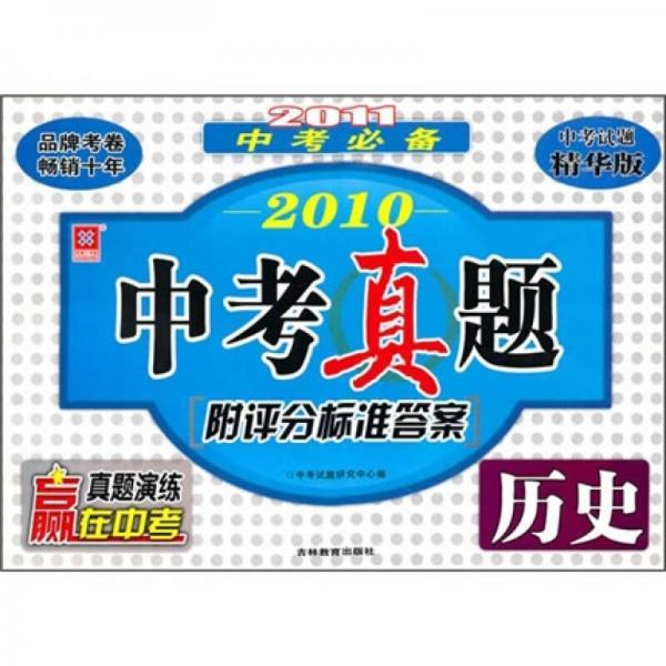 2010中考真题:历史(中考试题精华版)(2011中考必备)