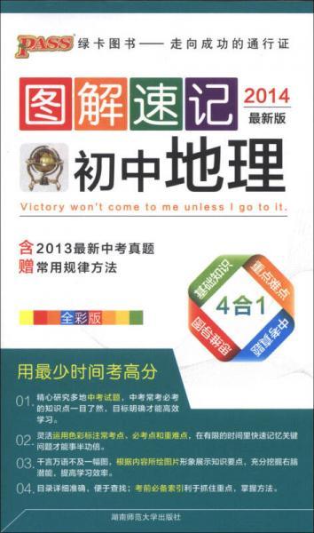 2014最新版PASS绿卡图书·图解速记:初中地理 全彩版(含2013最新中考真题)