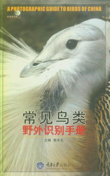 常见鸟类野外识别手册