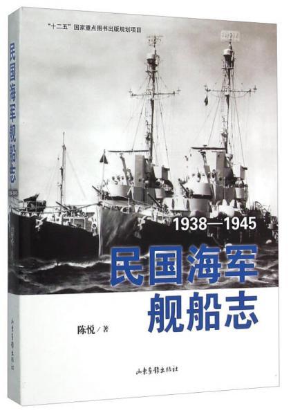 民国海军舰船志
