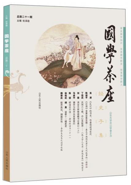 国学茶座(总第二十一期)