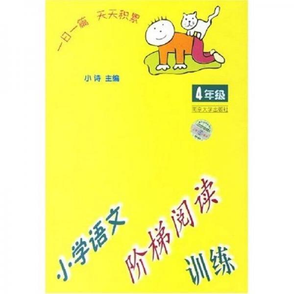 小学语文阶梯阅读训练(4年级)