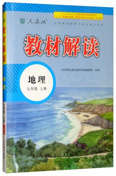 2018秋教材解读:初中地理七年级上册(人教版)