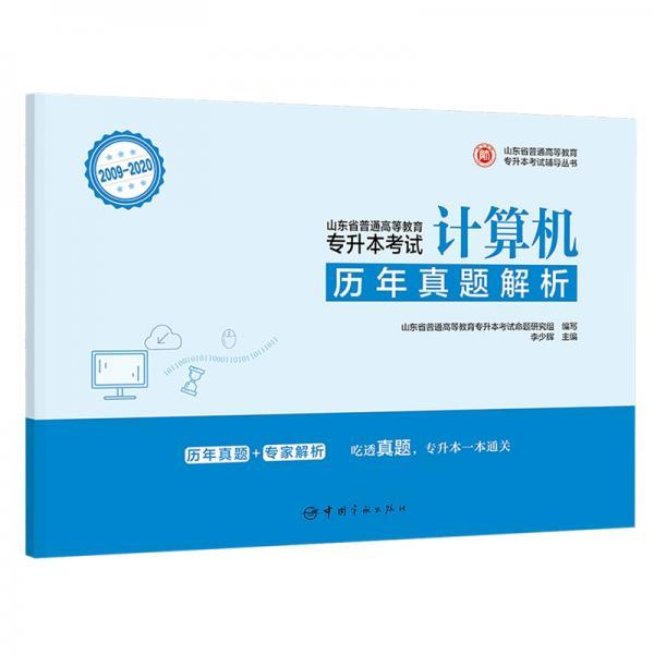 山东省普通高等教育专升本考试历年真题解析.计算机
