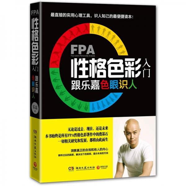 FPA性格色彩入门
