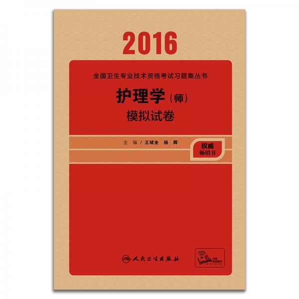 人卫版2016全国卫生专业技术资格考试 护理学(师) 模拟试卷(配增值)(专业代码203)