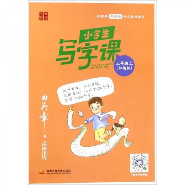 小学生写字课(三年级上部编版)