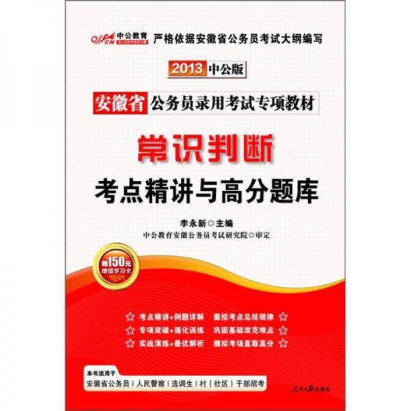 中公版·2013安徽省公务员录用考试专项教材:常识判断考点精讲与高分题库