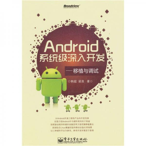 Android系统级深入开发