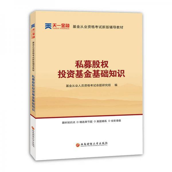 全国基金从业人员资格考试新版辅导教材:私募股权投资基金基础知识