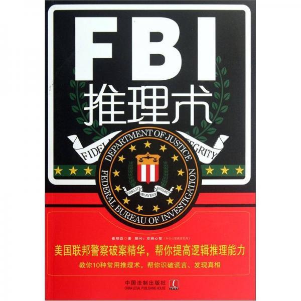 FBI推理术