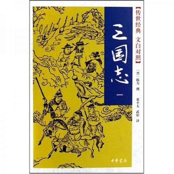 三国志(文白对照本)(共五册)
