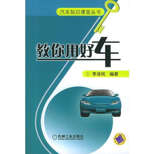 教你用好车——汽车知识课堂丛书