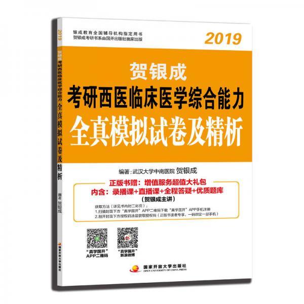 贺银成西医综合2019 考研西医临床医学综合能力全真模拟试卷及精析