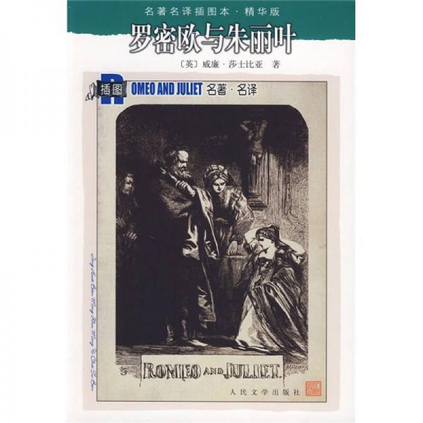 名著名译插图本:罗密欧与朱丽叶
