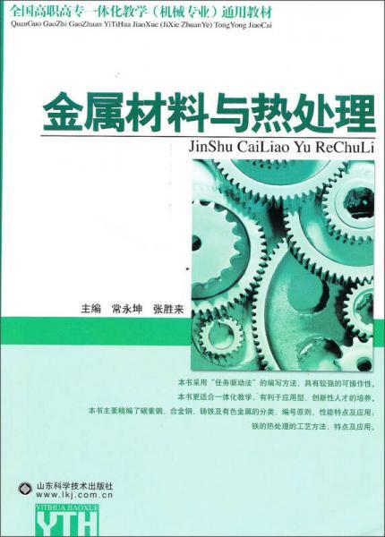 全国高职高专一体化教学机械专业通用教材:金属材料与热处理