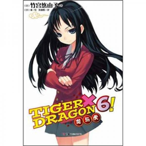 TIGER×DRAGON6!