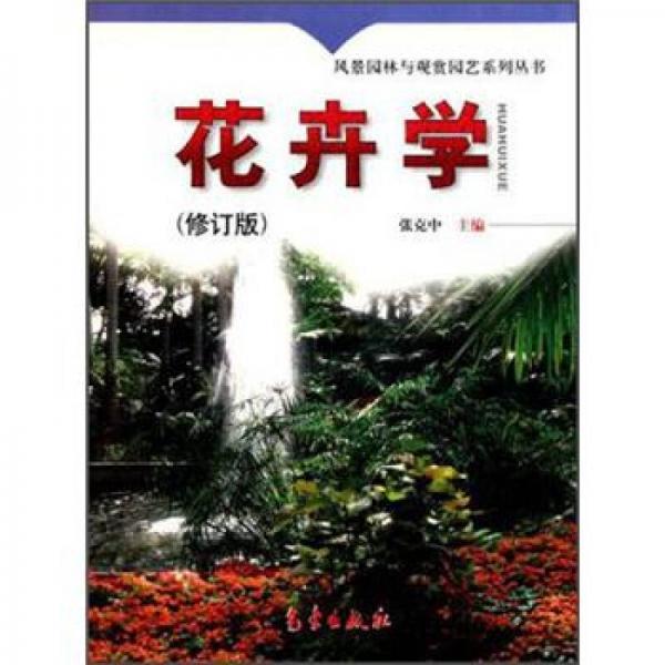 园林建设管理丛书:花卉学(修订版)