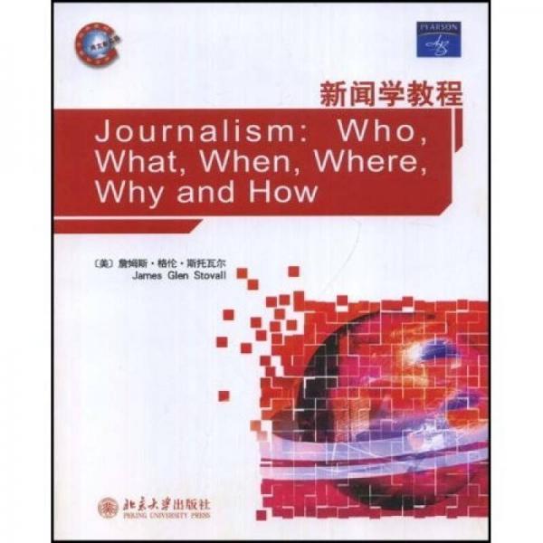 世界传播学经典教材:新闻学教程(英文影印版)