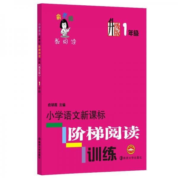 俞老师教阅读:小学语文新课标阶梯阅读训练·一年级(升级版)