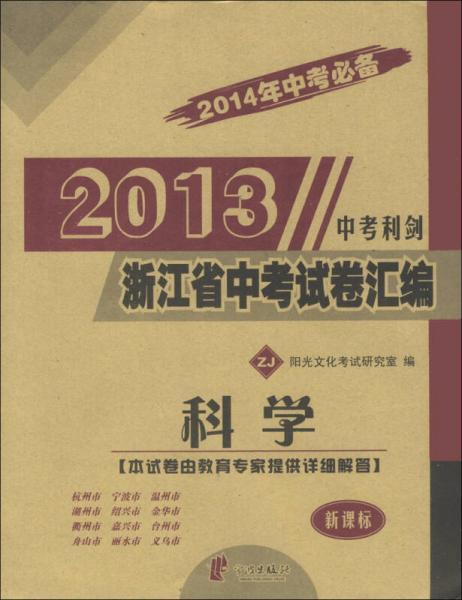 2013浙江省中考试卷汇编:科学(ZJ)(新课标)(2014年中考必备)