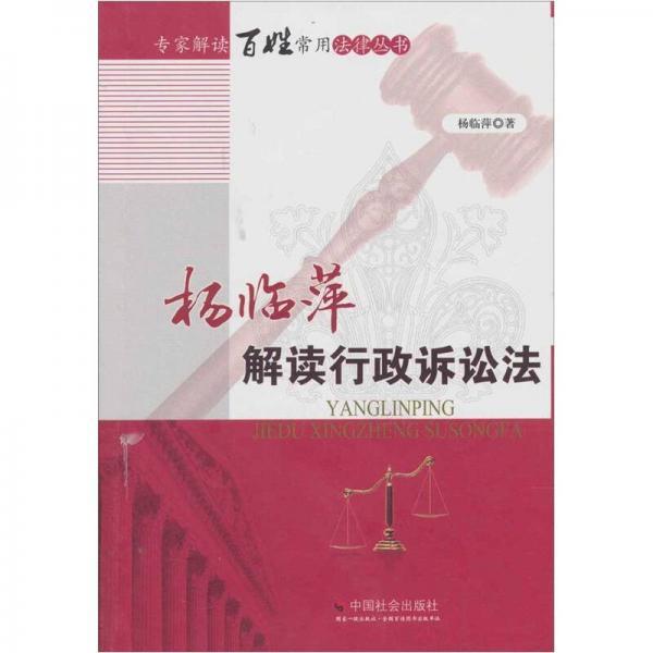 杨临萍解读行政诉讼法