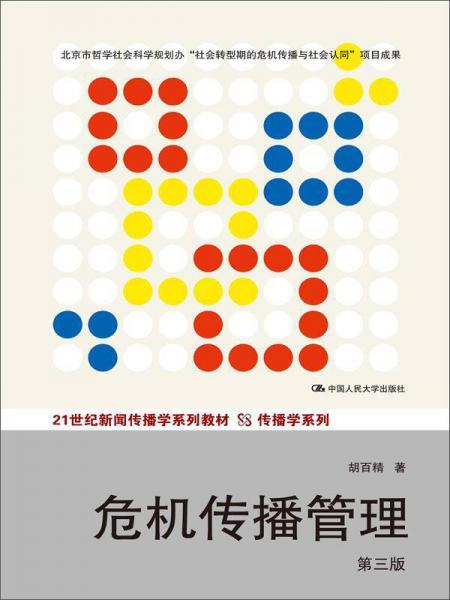 危机传播管理(第三版)/21世纪新闻传播学系列教材·传播学系列
