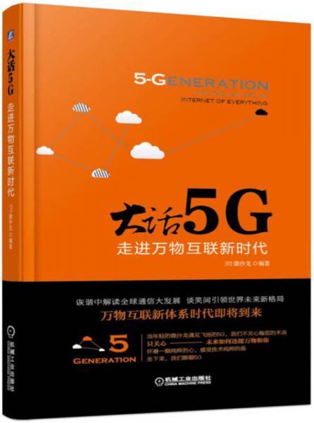 大话5G 走进万物互联新时代