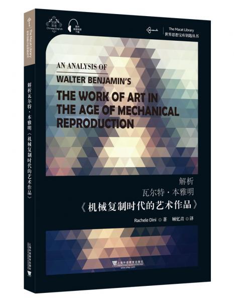 世界思想宝库钥匙丛书:解析瓦尔特·本雅明《机械复制时代的艺术作品》