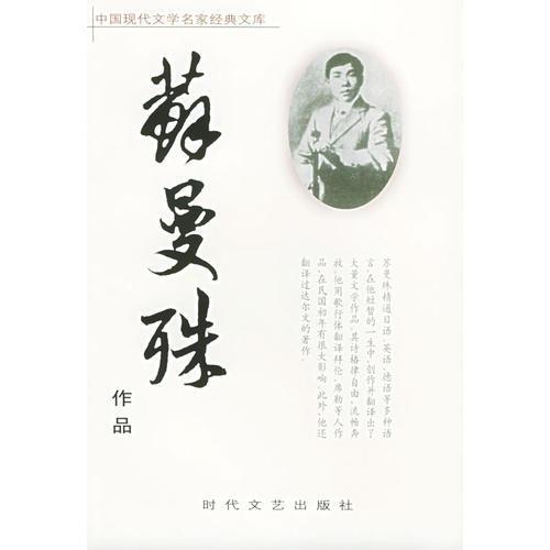 中国现代文学名家经典文库:苏曼殊作品