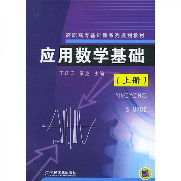 高职高专基础课系列规划教材:应用数学基础(上)