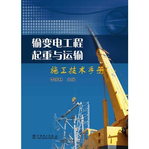 输变电工程起重与运输施工技术手册