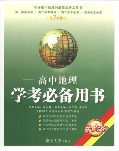 高中地理学考必备用书(第7次修订)