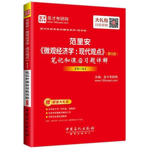 圣才教育:范里安《微观经济学:现代观点》(第9版)笔记和课后习题详解【修订版】(赠送电子书大礼包)