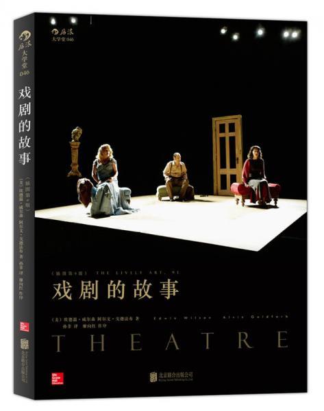 戏剧的故事(插图第9版)