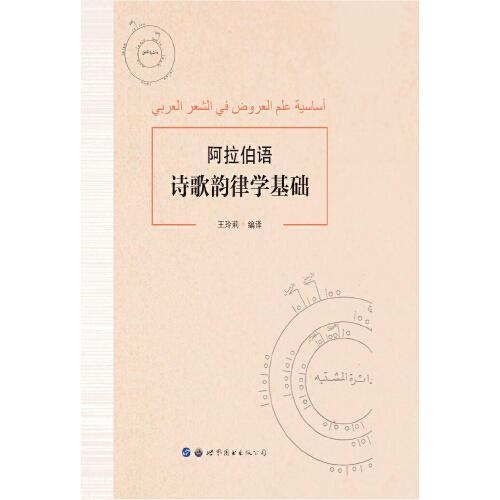 阿拉伯语诗歌韵律学基础