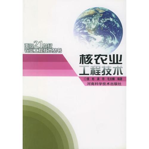 核农业工程技术——面向21世纪农业工程技术丛书