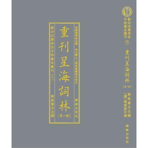 影印四库存目子部善本汇刊⑦重刊星海词林(全五册)